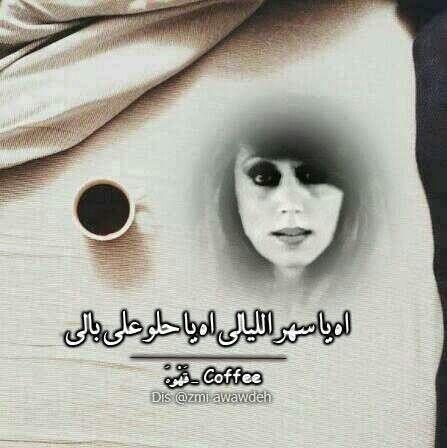 ياسهر الليالي Mickey Mouse Wallpaper Songs Arabic Quotes