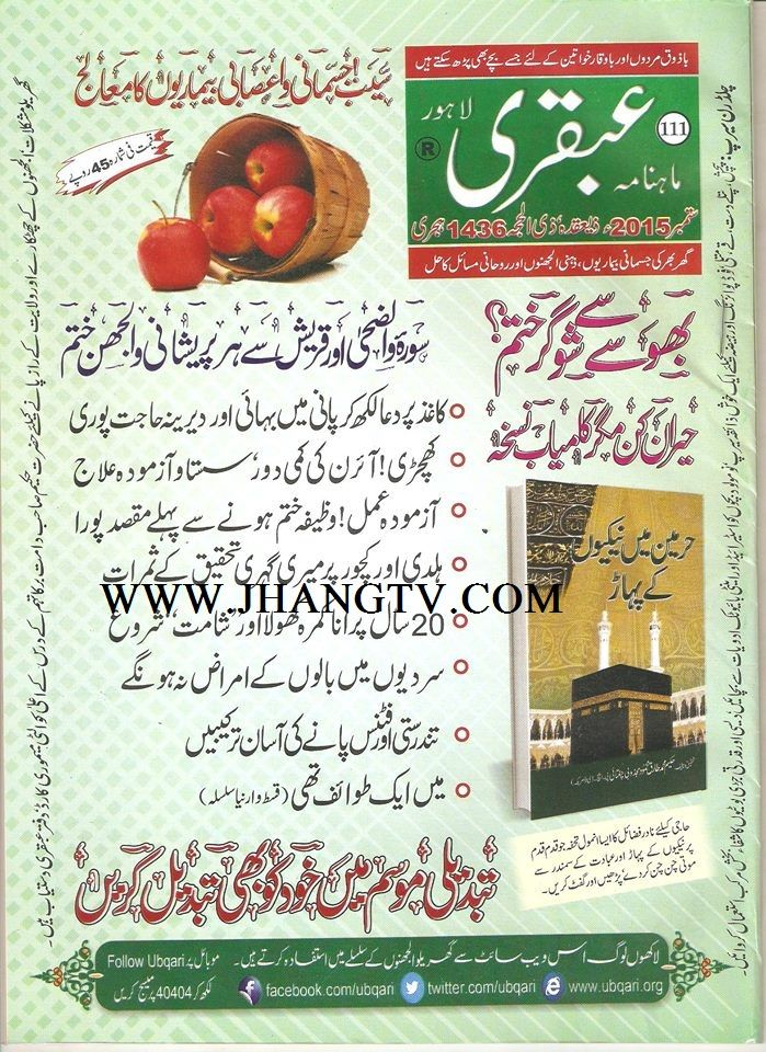 Ubqari September 2015 Pdf Free Download & Read Online
