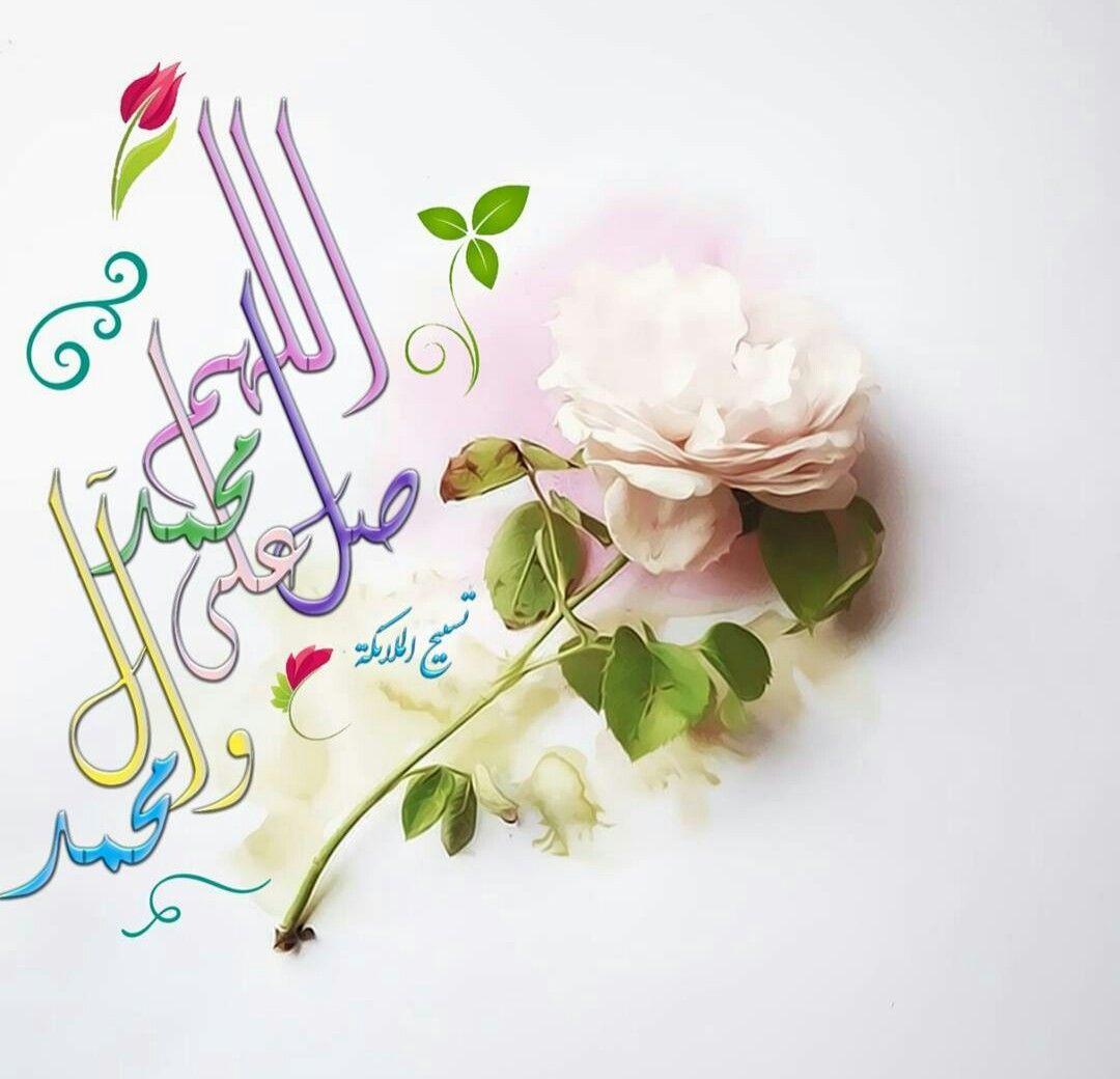اللهم صل على محمد وال محمد Islamic Quotes Quran Islamic Quotes Islam