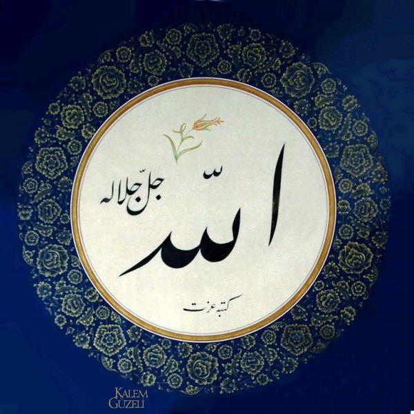 desertrose allah dine calligraphie arabe calligraphie islamique et calligraphie. Black Bedroom Furniture Sets. Home Design Ideas