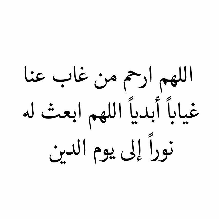 Pin By Yousra Sonu On الى ابي Babama Islamic Quotes Islamic Love Quotes Arabic Quotes