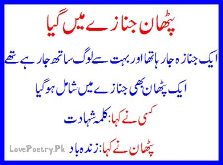 Final, sorry, latest pathan funny sms well