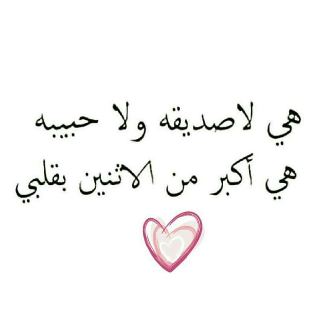 منى الشامسي | مشاعر و أحاسيس | Nana quotes, Islamic quotes