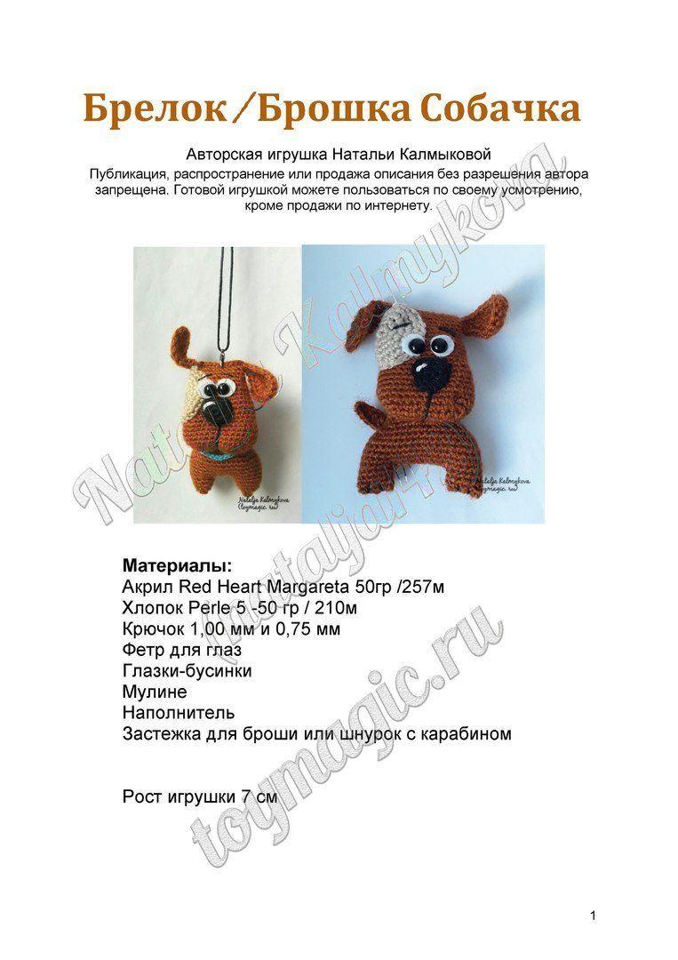 Брелок собачка схема крючком | libigy1 | Pinterest