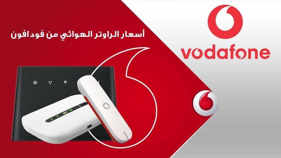 اسعار الراوتر الهوائي 4g من فودافون بدون خط ارضى 2021 Electronic Products Vodafone Phone