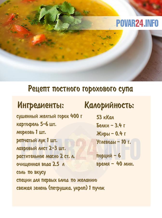 гороховый суп рецепт классический постный
