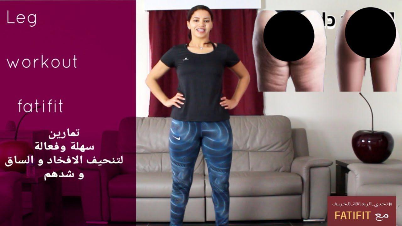Leg Workout At Home تمارين سهلة و فعالة لتنحيف الافخاد و شدهم و كذلك للس Leg Workout Workout Legs