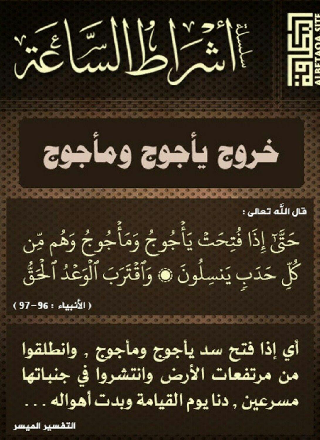 Pin By Farid On موسوعه الكلم الطيب كن مع الله Islamic Quotes Islam Quran Noble Quran