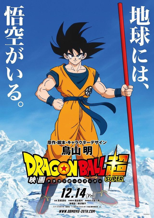 Doragon Bôru Chô Burorî Dragon Ball Super Broly 2018 Film Complet En France Hd Sous Titre Actionmovie Fi Dragon Ball Super Broly Movie Dragon Ball