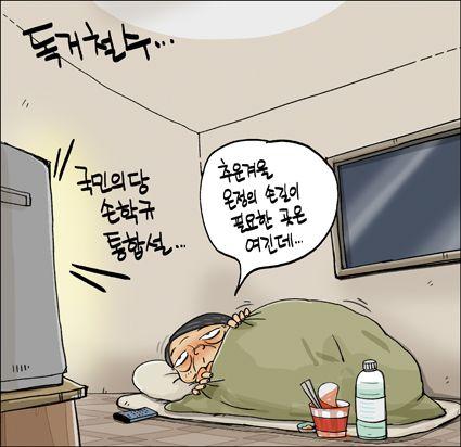 [새전북만평-정윤성]독거철수... #만평
