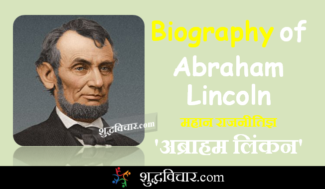 abraham lincoln biography in hindi abraham lincoln in hindi  abraham lincoln biography in hindi abraham lincoln in hindi abraham lincoln life history in