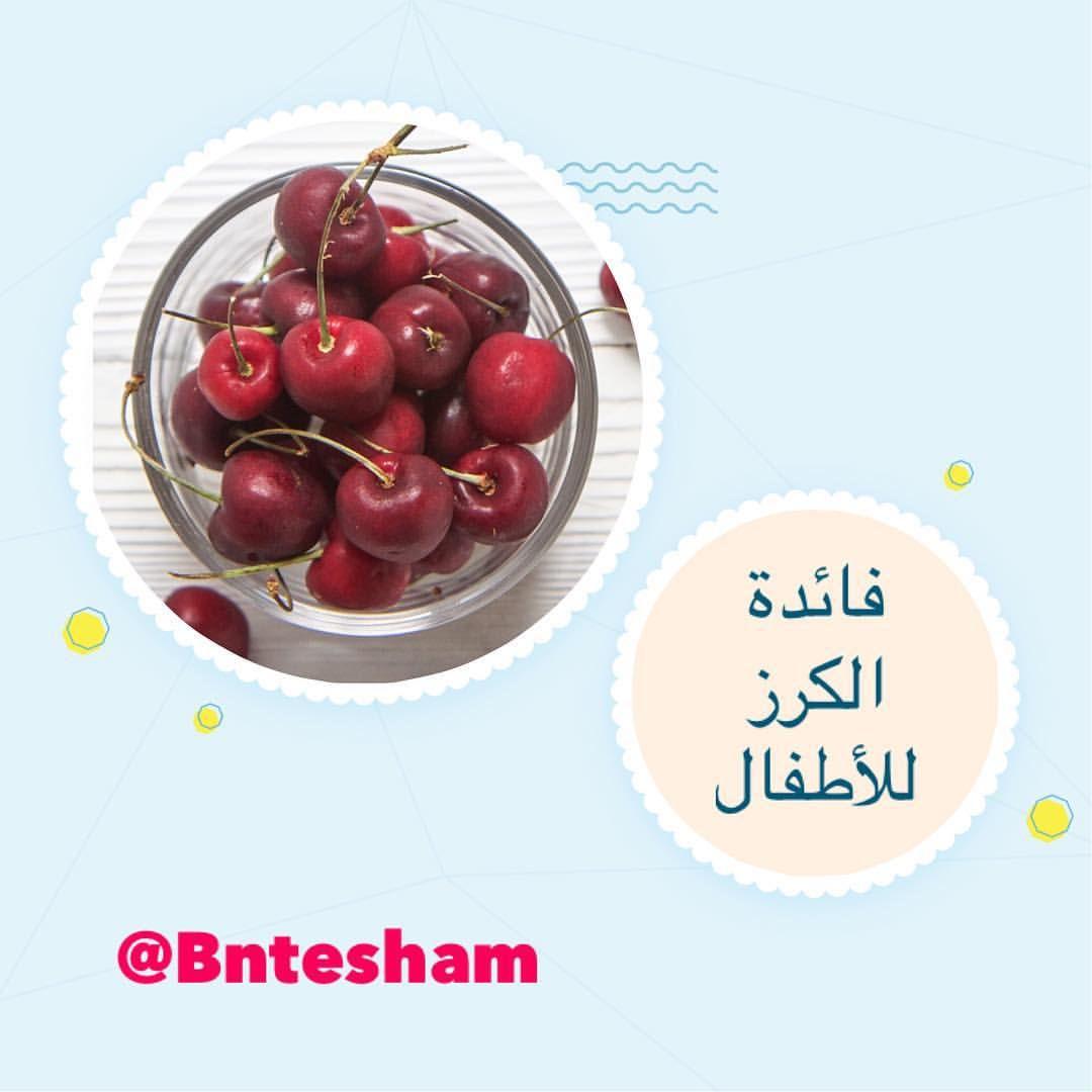 فائدة الكرز للاطفال Cherry Fruit Sweet