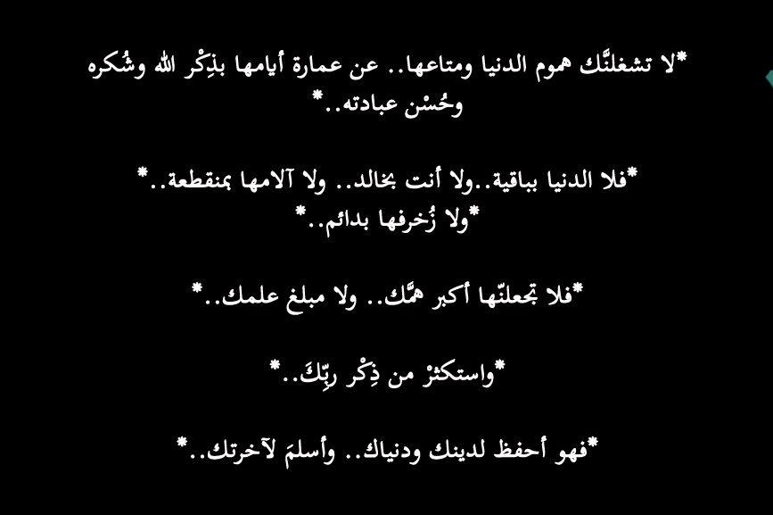 لا تشغلن ك هموم الدنيا ومتاعها عن عمارة أيامها بذ ك ر الله وش كره وح س ن عبادته فلا الدنيا بباقية ولا أنت بخا Math Math Equations Arabic Calligraphy