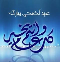 اجمل صور خلفيات وكروت تهنئة بمناسبة عيد الاضحى المبارك Eid Al Adha Arabic Calligraphy Art