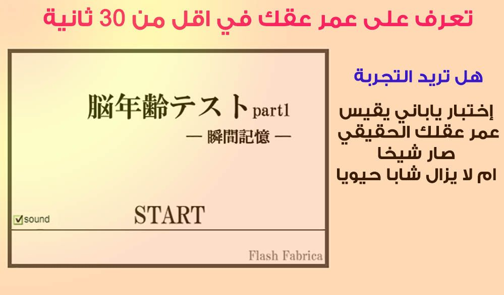 موقع ياباني للتعرف على عمر عقلك الحقيقي تجربة مثيرة للاهتمام هل شاخ عقلك ام لا يزال شابا حيويا Blog Posts Blog Post