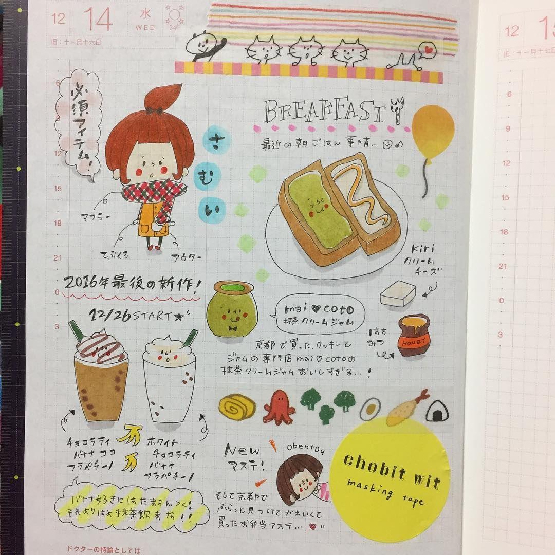 12/14のほぼ日手帳! * #ほぼ日手帳 #ほぼ日 #hobonichi #マスキング