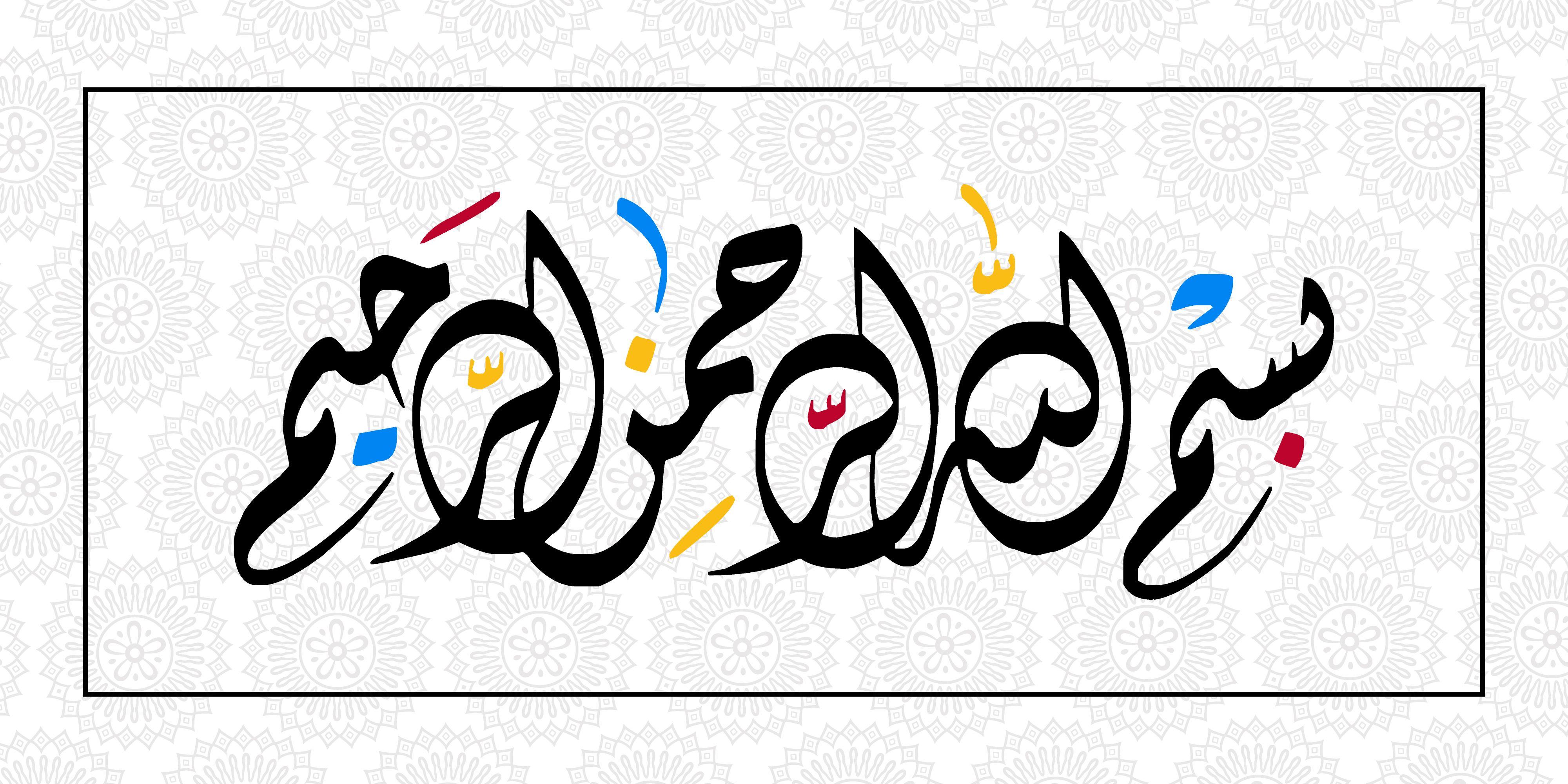 Pin oleh احمد العامري di Islamic art Seni kaligrafi