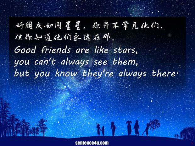 Good Friends Are Like Stars Quote Good Friends Are Like Stars You