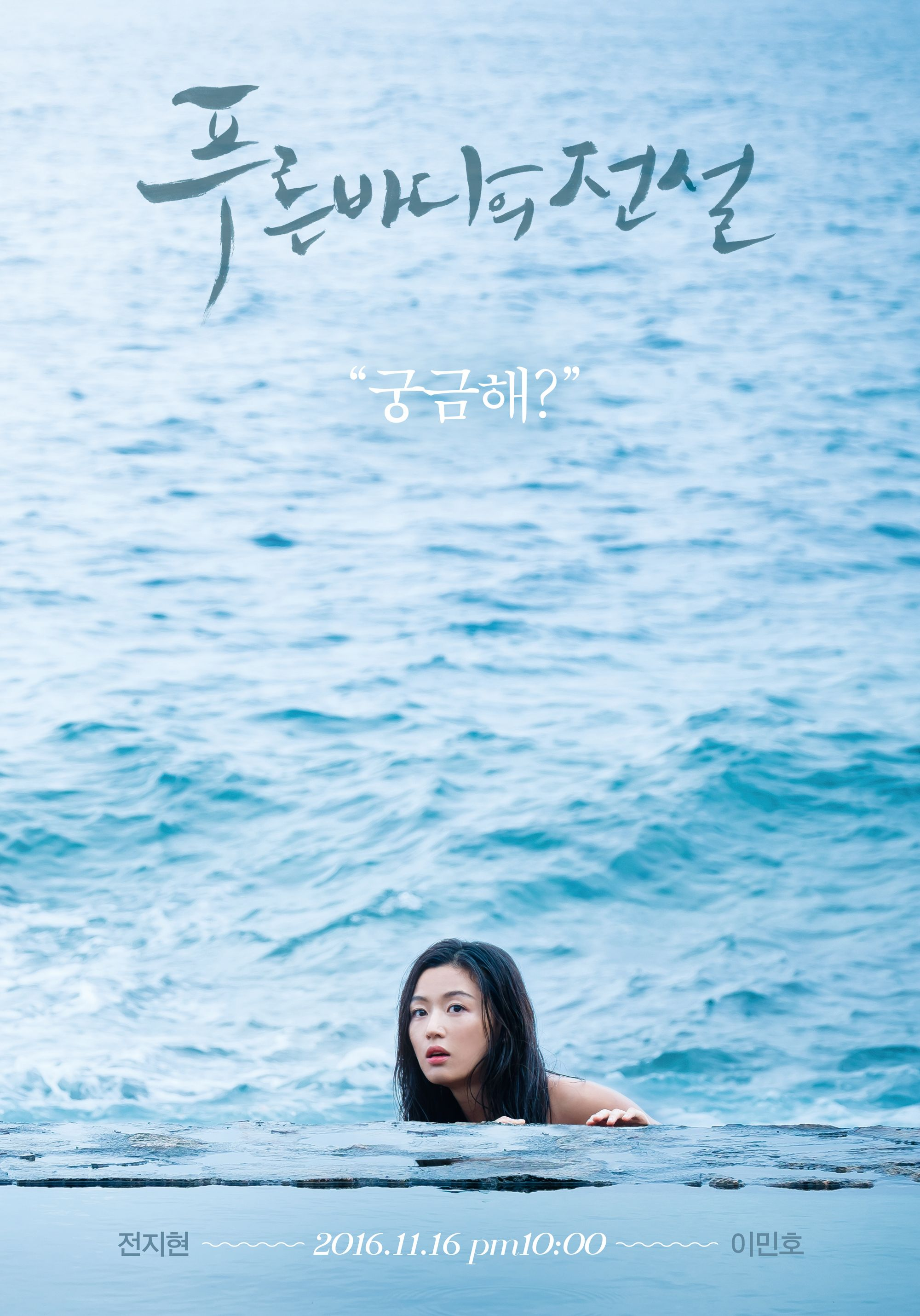 The Legend Of The Blue Sea Reveals Posters Of Jun Ji Hyun And Lee