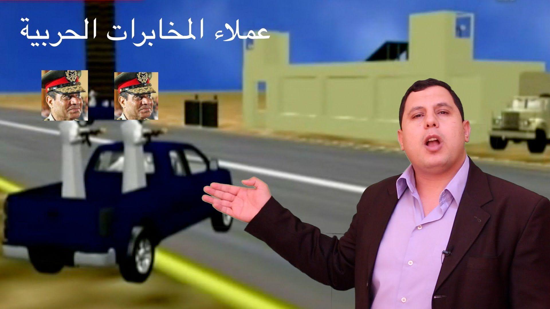 دور المخابرات الحربية في قتل جنود الفرافرة ورفح واغتيال عمر سليمان
