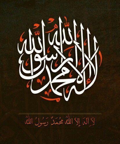 كلمة لا اله الا الله محمد رسول الله Islamic Caligraphy Islamic Art Islamic Calligraphy