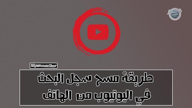 طريقة مسح سجل البحث في اليوتيوب من الهاتف حذف سجل البحث في اليوتيوب Youtube Search Incoming Call Screenshot Incoming Call