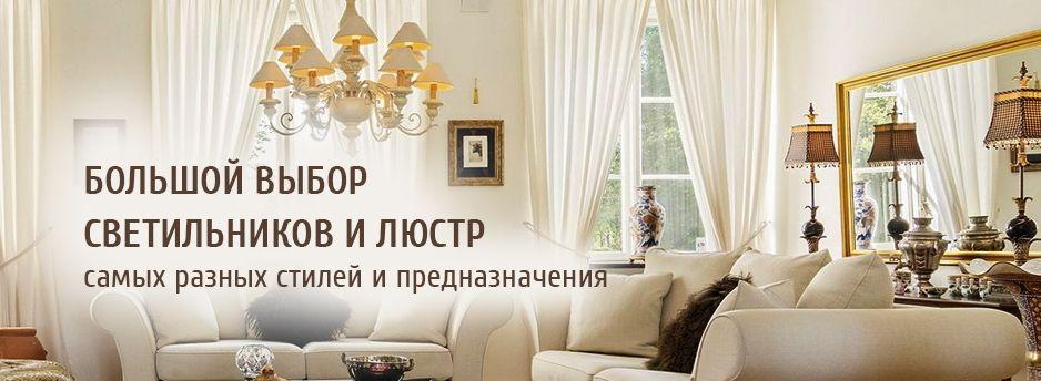 """Интернет-магазин осветительного оборудования """"Lustra-room.ru"""""""