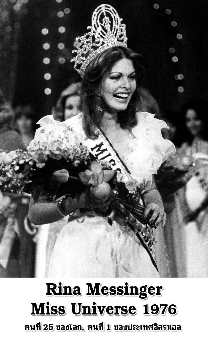 Rina Messinger Miss Universo 1976 Miss Israel