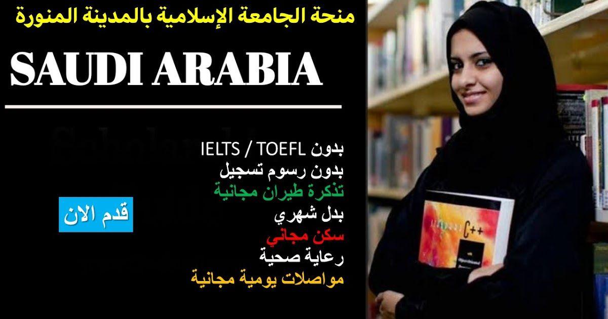 منحة الجامعة الإسلامية بالمدينة المنورة 2021 بالمملكة العربية السعودية ممولة بالكامل Ielts Incoming Call Toefl