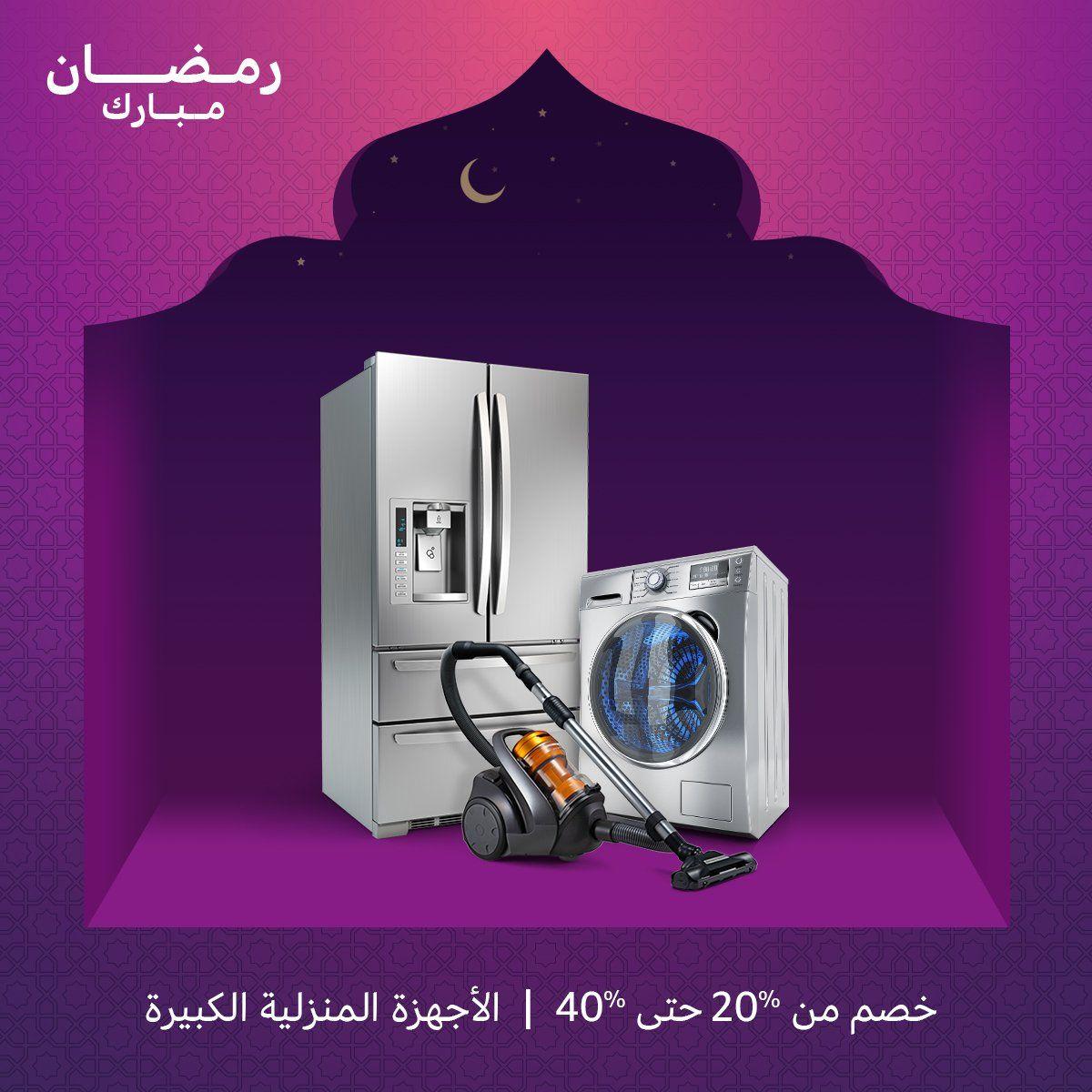 رمضان مبارك عروضنا غير بشهر الخير تشكيلة منوعة من العروض عل الأجهزة المنزلية الكبيرة أحصل على خصم إضافي 10 مع كوبون Ramadan تسوق ال Coupon Codes Coding