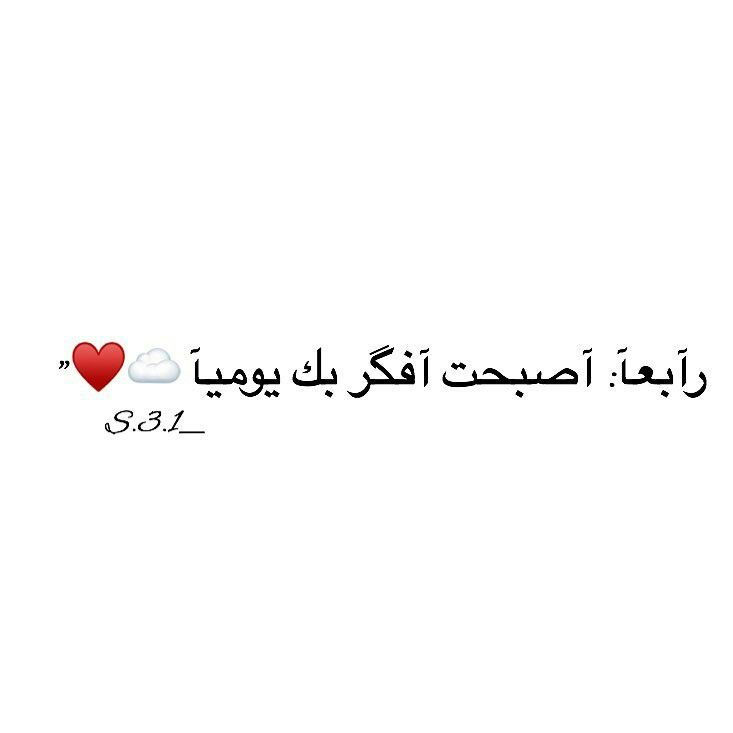 Pin By Zahra Hussain On ليتها تقرأ Love Words Love Yourself Quotes Arabic Love Quotes