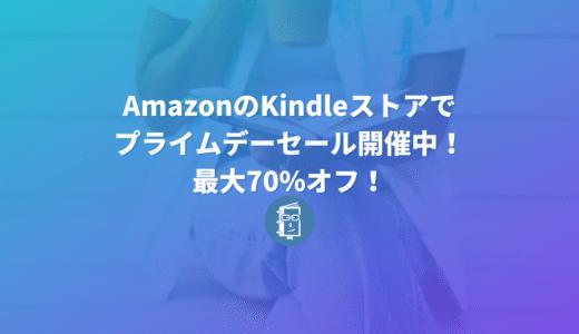10月14日までAmazonでKindle版が最大70%オフウェブ担当者も見逃せない