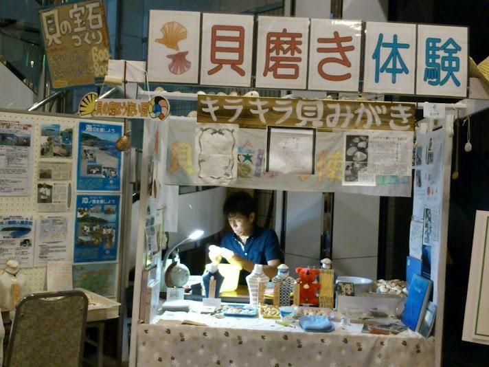 貝の磨ほう使い団 福田康孝さん。  http://clam-art.jimdo.com/