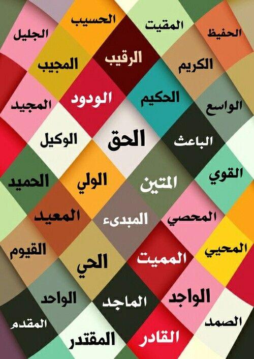 Desertrose 2 أسماء الله الحسنى Beautiful Names Of Allah Islamic Calligraphy Greatful