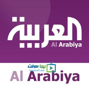 تردد قناة العربية Hd