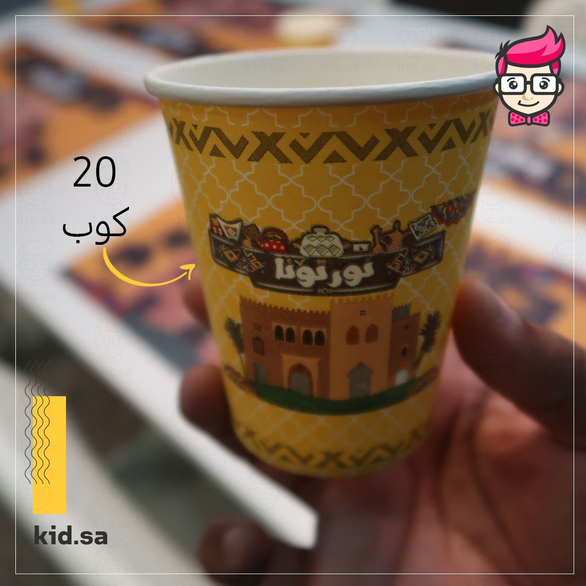 اكواب زينة رمضان 2021 In 2021 Glassware Tableware