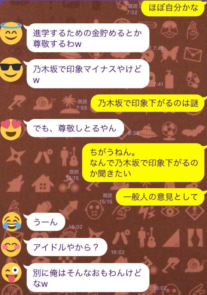 乃木坂のファンだと印象下がるのか… https://t.co/5upSxy9Idl - ひらべ〜、起きる⊿