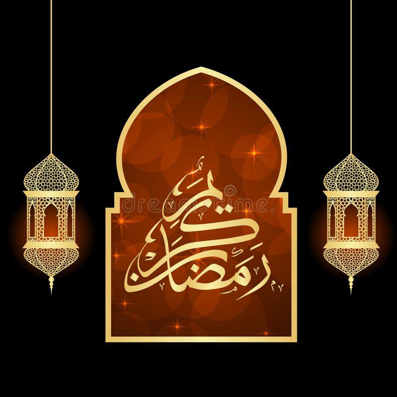 Pin By Ashley Eneni On Hariba Ramadan Greetings Greetings Greeting Cards