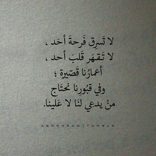 كن راقيا Arabic Quotes Some Words Words