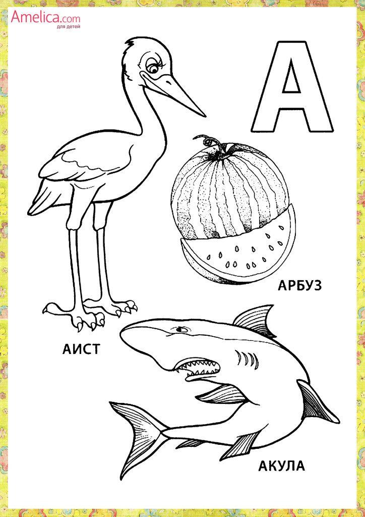 азбука раскраска в картинках распечатать | обучение грамоте