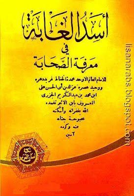 كتاب أسد الغابة في معرفة الصحابة pdf