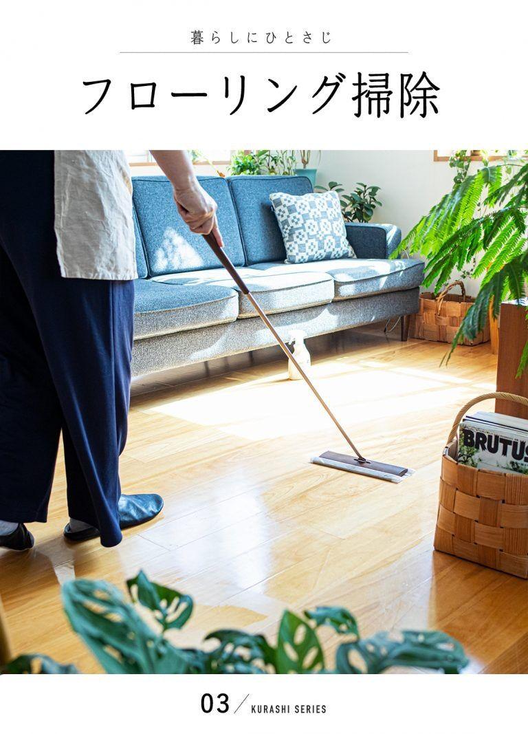 フローリング掃除のツボ 保存版 気になる汚れの落とし方や 賃貸でもできるワックスがけ フローリング 北欧暮らしの道具店 お掃除