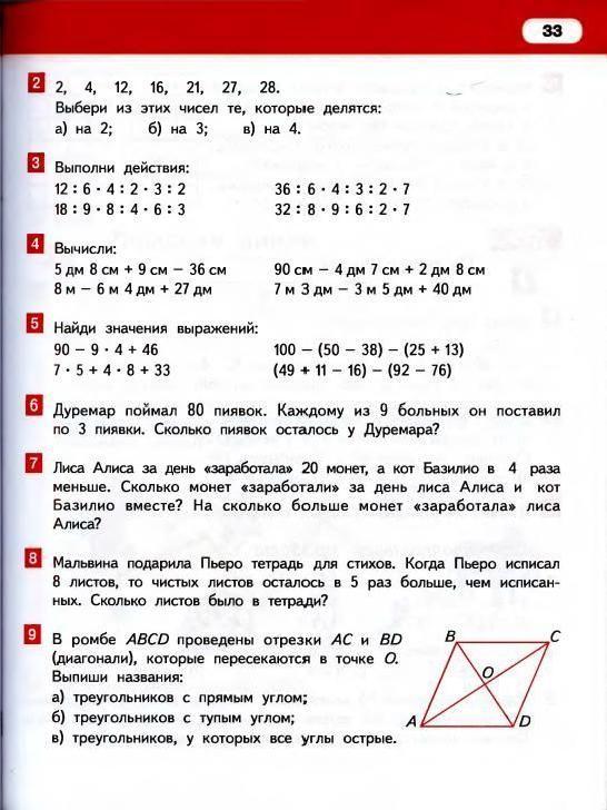 Решебник математике 6 класса баранов спиши ру