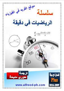 تحميل كتاب سلسلة الرياضيات في دقيقية Pdf Pdf Books Reading Book Suggestions Arabic Books