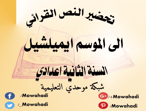 تحضير النص القرائي إلى الموسم إيميلشيل للسنة الثانية اعدادي Arabic Calligraphy Calligraphy Momo