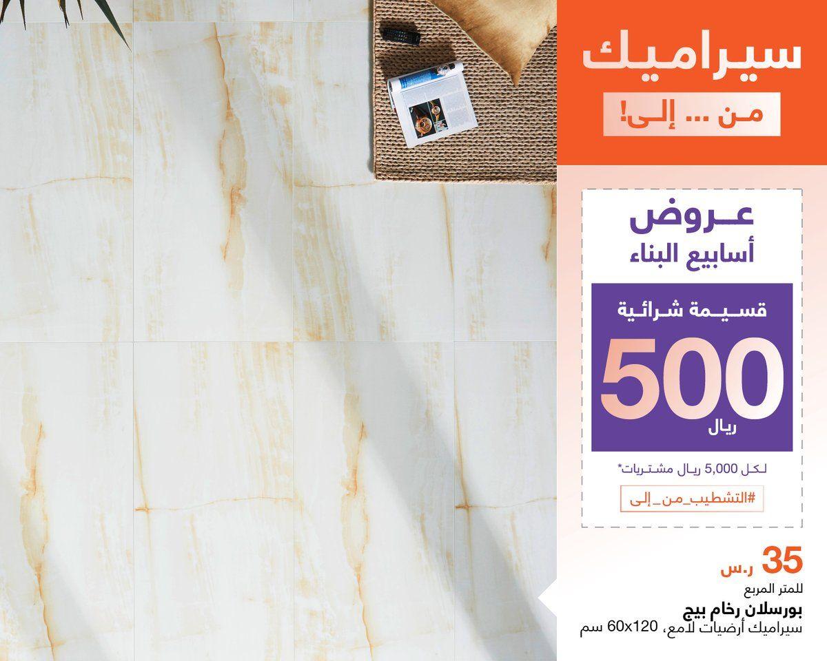 عروض أبيات السعودية على السيراميك و الرخام اليوم الاثنين 10 9 2018 عروض اليوم Matzo