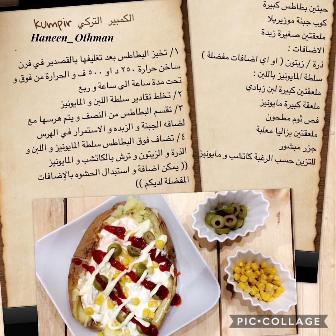 383 Likes 8 Comments Haneen Othman Haneen Othman On Instagram طريقة البطاطس المخبوزه الكمبير التركي Food Cooking Recipes Recipes