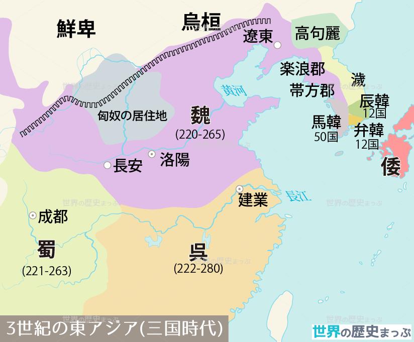 3世紀の東アジア地図   アジア:Asia   世界の歴史,浙江省あたりに越(えつ),歴史