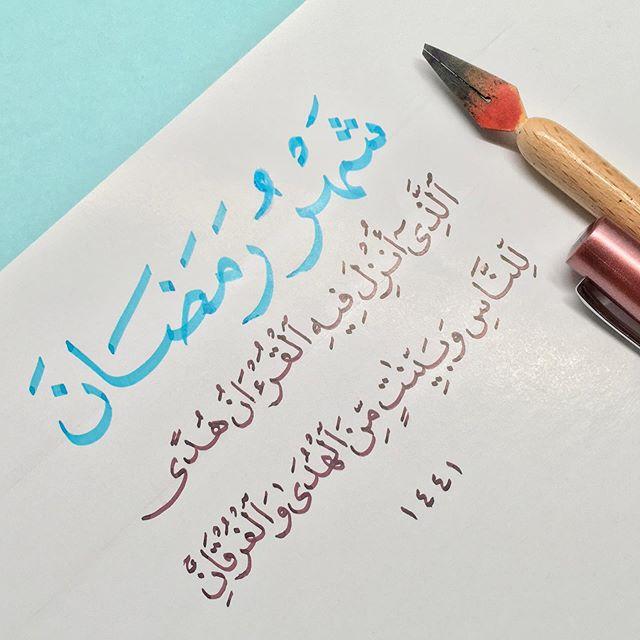 Juzer Burhani On Instagram شهر رمضان الذي انزل فيه القران شهر رمضان الكريم مبارك التماس الدعاء Ramadan Kareem Ramadan 1441h Rad Calligraphy Artwork Pen