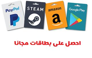 الحصول على بطاقات جوجل بلاي وامازون وفلوس كوبونات هدية In 2020 Google Play Google